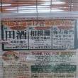 7/15(土)・16(日)・17(月 海の日)店頭チラシ