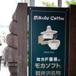 ミカドコーヒー ⇒ フレスガッセ(軽井沢)