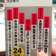 「未来の年表〜人口減少日本でこれから起きること〜」
