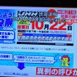 10/20 これも昨日の地震 火山の動きと関連している?