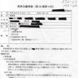 【372-17】損害賠償請求事件訴訟裁判の経緯。