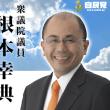 前川喜平氏の講演内容について文科省に調査させていたのは、自民党・池田佳隆衆院議員、元日本青年会議所会頭