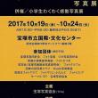 第8回(2017) オール宝塚写真展