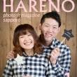 札幌 気軽な結婚記念撮影 ¥2000〜 格安写真館ハレノヒ