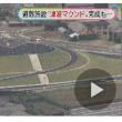 """津波マウンド""""避難遅らせる?""""。愛知県田原市、津波の高さが最大で21メートル予想"""