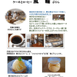 街ぶら情報 「ケーキとコーヒー 風゜輪 ぷりん」さん