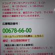 11/24・・・ひるおび!プレゼント(本日深夜0時まで)