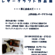 レザークラフト作品展in静岡県富士宮市