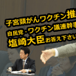 行政監視委員会「子宮頸がんワクチン問題について」TPPのISDS条項で訴えられる?! 山本太郎