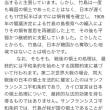 竹島問題 の資料と少しの文章
