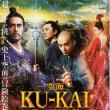 映画「空海―KU-KAI―」~美しき王妃の謎に挑む~