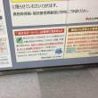 消せるボールペン 日本では禁止?