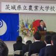 農業の未来を担う皆様の門出~茨城県立農業大学校 平成29年度卒業式に出席。