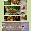 『大大阪藝術劇場 Great Osaka Art Theater』「とこしえの舟と高津宮展/御魂入れ神事」奉納演奏「いのり」
