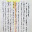あなたは、靖国神社の非人間的で恐ろしい考えを知っていますか? 知らなかった、では、また戦前の狂気思想に戻ります。拡散を!