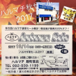 ハルマチ秋セール2017 10月14日(土)朝9時~福岡の質屋ハルマチ原町質店