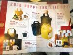 Tully's Happy Bag☆タリーズ ハッピーバッグ2018の福袋予約しました♪