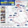 新潟ハーフマラソンに伴う営業時間の変更のお知らせ