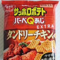 お菓子: 期間限定 カルビーサッポロポテト バーベQあじEXTRA タンドリーチキン味