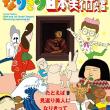 東京国立博物館で「トーハク×びじゅチューン!なりきり日本美術館」が(^^;