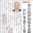 国・津山市の選挙情報