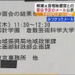 加計学園。柳瀬元首相秘書官と面会予定メール公表。文科省
