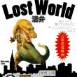「ロスト・ワールド」のリハーサル!