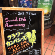 2018.7.7~7.8 フラワーカンパニーズ 「フラカン 2018 真夏の2デイズ」@静岡Sunash