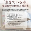 1/28(土)、「生きている本」多様な性に触れる図書室、開催します!