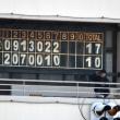2017 神戸市親善大会Aチーム準決勝 村野工業vs兵庫工業 ~27得点の打!~