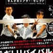 舞台35「パニック」 シアターモーメンツ @せんがわ劇場
