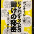 「知られざる40社の儲けの秘密」(がっちりマンデー!! )