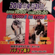 新井武士ライブです