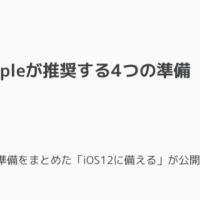 iOS12アップデート事前準備&iOS12アップデート方法、iOS12アップデートできない時の対策