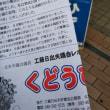 駅立ち3日目。東口桶川寄りで念願のレポート配布100枚越え!鴻巣側は通常150枚前後。