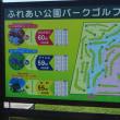 今日(7月26日)はパークをやって札幌に住む従妹宅を訪問です