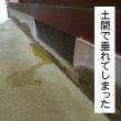 長介さんのションベン日記・3