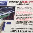 5月30日日本代表壮行試合