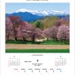 美瑛・富良野カレンダー