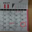 【更新】11月の開店日!