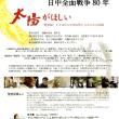 12/15 「太陽がほしい」自主上映会のお知らせ