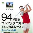 桐林プロDVD発売予約開始!「94で回るゴルフテクニカル&メンタルレッスン  」