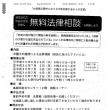 大阪北部地震被災者向け無料法律相談in高槻市役所