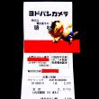 「ヨドバシカメラ」梅田店へ→鼻毛の?Panasonic「エチケットカッター」を