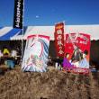 7.幸田町の凧揚げまつり会場へ