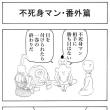 マンガ・四コマ・『不死身マン・番外篇』
