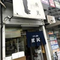 摂津は広いな~♪大きいな~♪というお話^^)~今日のお店:立ち吞み最強店、京都四条大宮の「庶民」。