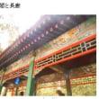 北京2泊3日の旅(H29.10.18)