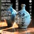 越後のちりめん、ではなくて焼酎徳利は「松郷屋焼」あるいは「松前徳利」というらしい。