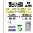 [う山雄一先生の分数][2017年8月18日]算数・数学天才問題【分数537問目】